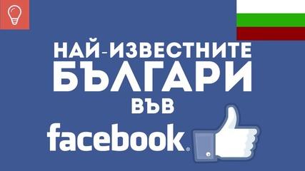 Най-известните българи във Facebook