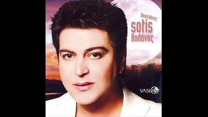 Sotis Volanis - Filaraki