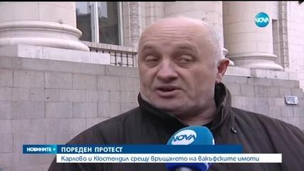 Протест пред Съдебната палата в София заради