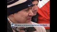 200 души се включиха в протестите във Варна