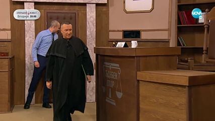 Съдебен спор - Епизод 746 - Съпругата ми избяга (21.02.2021)