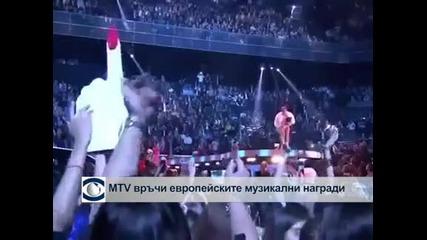 Нови скандали на церемонията по връчването на европейските музикалните награди на MTV