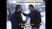 Циганка Млати Курдов С Лопата - Голям Смях