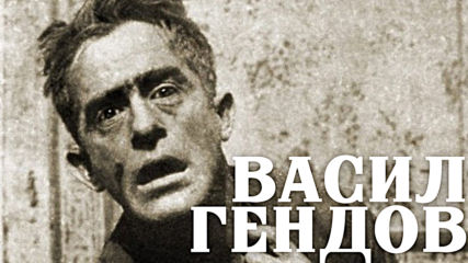 Васил Гендов - Бащата на българското кино