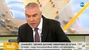 Марешки: Гласувах срещу оставката на Делян Добрев