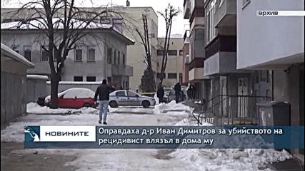 Оправдаха д-р Иван Димитров за убийството на рецидивист влязъл в дома му
