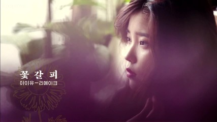 [ Бг Превод ] Iu - When love passes [ Remake Album 2014 ]