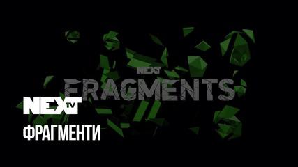 NEXTTV 038: Фрагменти