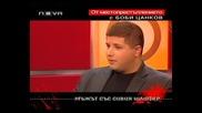 Горещо с Боби Цанков ( 6 )