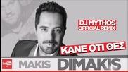 Makis Dimakis , Dj Mythos - Kane Oti Thes