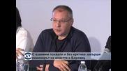 С взаимни похвали и без критика завърши семинарът на властта в Боровец
