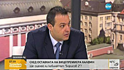 Бившият областен управител на Пазарджик: Управлението изчерпа потенциала си