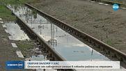 ОПАСНО ВРЕМЕ: Обилни валежи и наводнения на много места у нас