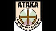 Пп Атака отбелязва 132г.от освобождението на Сливен - 17.01.2010г.