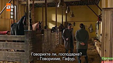 Имало едно време в Чукурова 16 еп. - bg sub