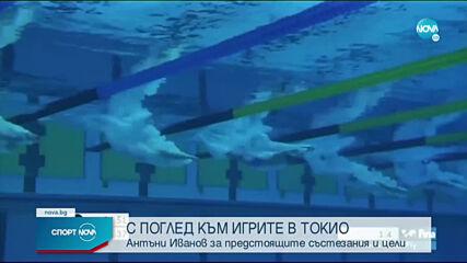 Спортни новини (12.05.2021 - късна емисия)