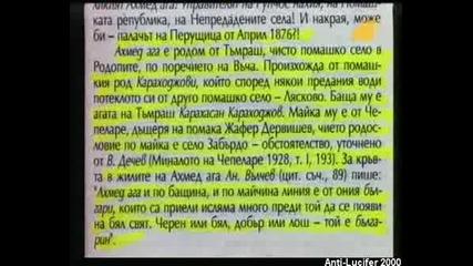 Диагноза И Георги Ифандиев 27.5.2008