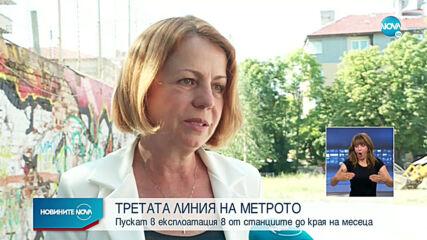 """Станциите на метрото от """"Овча купел"""" до """"Хаджи Димитър"""" - напълно готови"""