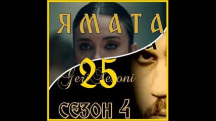 Ямата-4 еп.25 (117) Бг.суб.