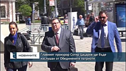 Главният прокурор Сотир Цацаров ще бъде изслушан от Обединените патриоти