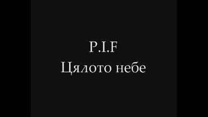 P.i.f - Цялото Небе
