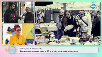"""Коледа в квАРТал - фестивалът започва днес от 16ч. - """"На кафе"""" (13.12.2019)"""