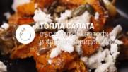 Топла салата със сладки картофи и карамелизиран лук // ХАПКА