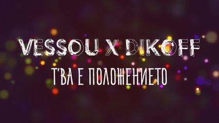 VessoU ft. DIKOFF - Т'ва е положението ( Официално Аудио 2016 )