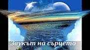 Celine Dion - Силата На Любовта - Превод