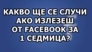 Какво ще се случи ако излезеш от Facebook за една седмица?
