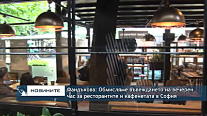 Фандъкова: Обмисляме въвеждането на вечерен час за ресторантите и кафенетата в София