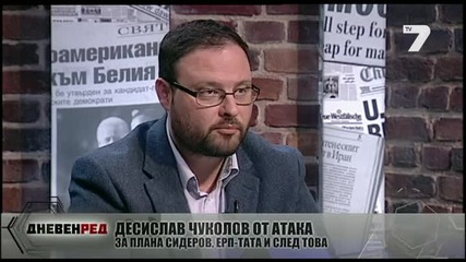 Десислав Чуколов- Дневен Ред- Неутралитет за Украйна. / Тв Alfa - Атака 19.03.2014г.