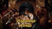 25 Декември - Коледа
