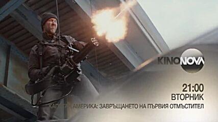"""""""Капитан Америка: Завръщането на първия отмъстител"""" на 21 септември от 21.00 ч. по KINO NO"""