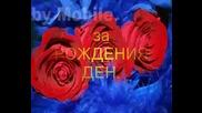 Честит Рожден Ден На Bandidka - 11.08.08 Г.