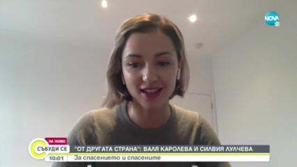 """Валя Каролева и Силвия Лулчева дадоха старт на кампанията """"От другата страна"""