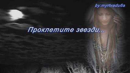 Stathis Xenos - Проклети луни