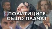 Политиците също плачат - дори и българските!