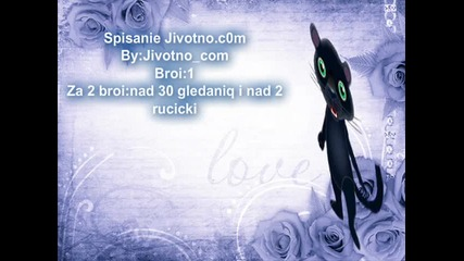 Списание Jivotno.c0m