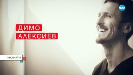 Димо Алексиев: Готов съм да простя всичко в името на любовта