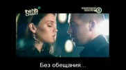 [бг превод] Shayne Ward - No Promises