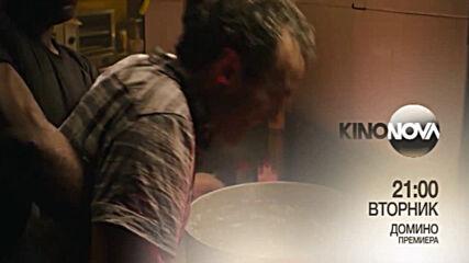 """""""Домино"""" на 24 ноември, вторник от 21.00 ч. по KINO NOVA"""