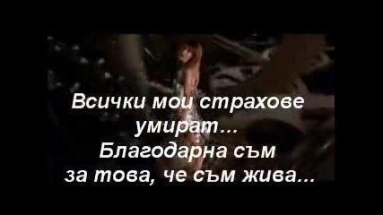 Celine Dion - Im Alive /превод/