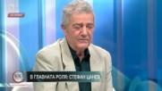 Стефан Цанев - България е моята голяма тъга