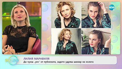 """""""На кафе"""" с Лилия Маравиля (19.10.2021)"""