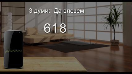 Истински Мистерии епизод 3: Математика в Гравити Фолс и числото 618