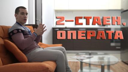 2-стаен апартамент, Операта