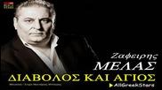 Превод New!2013 Zafeiris Melas _ Diavolos Kai Agios _ Greek New Song 2013 (hd)