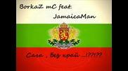 Borkaz Mc - Сага без край (ft. Jamaicaman)