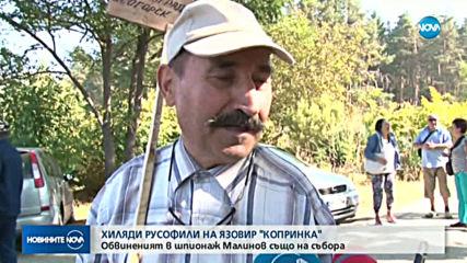 На фона на шпионския скандал: Национален събор на русофилите край язовир Копринка